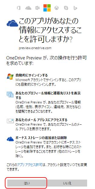 onedrive03